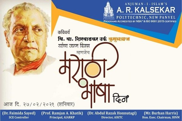 Marathi Language Day